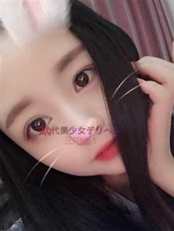 みこと 20代美少女デリヘル専門店 (豊田市発)