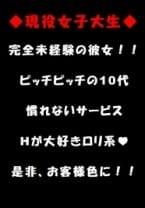 体験 こゆき 現役女子大生 パーフェクト・プロポーション (松山発)
