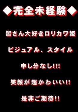 体験 うた S級業界未経験ロリカワ姫 パーフェクト・プロポーション (松山発)