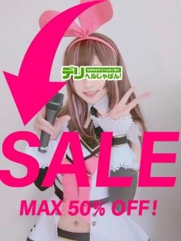 今だけSALE No.1FU-DOL☆League東京決戦 (新宿発)