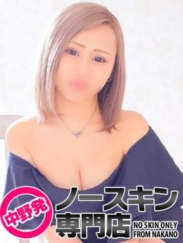 うるみ 「中野発」ノースキン専門店 (中野発)