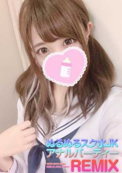 ゆきな ぬるぬるスク水JKアナルパーティーREMIX (新橋発)