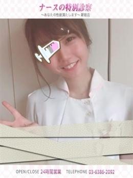 ミユキ ナースの特別診察〜あなたの性欲満たします〜 新宿店 (新宿発)