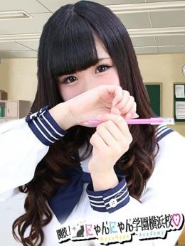 ゆめ 開校!にゃんにゃん学園横浜校♡ (横浜町田IC発)