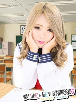 みりあ 開校!にゃんにゃん学園横浜校♡ (横浜町田IC発)