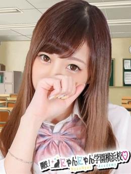 やよい 開校!にゃんにゃん学園横浜校♡ (横浜町田IC発)