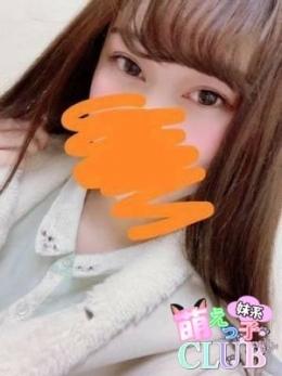 こばと 妹系萌えっ子にゃんにゃんCLUB (錦糸町発)