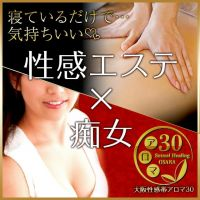 大阪性感帯アロマ30 (新大阪発)