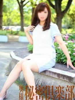 稲葉 しほ 奥様 秘密倶楽部 (倉敷発)