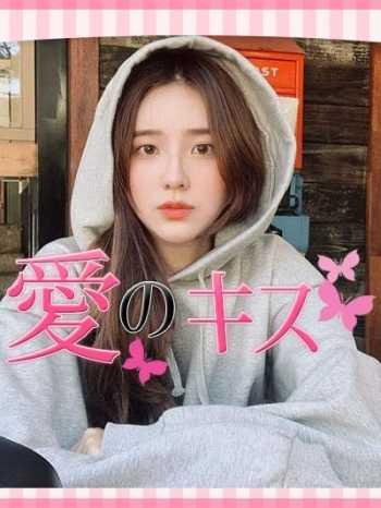 マオ 愛のキス (大宮発)