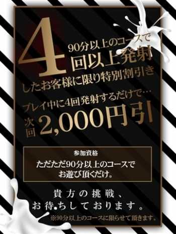 4回発射で2000円OFF One More奥様 立川店 (立川発)