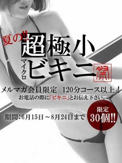 夏の超極小マイクロビキニ祭り!! One More奥様 立川店 (立川発)