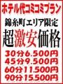東京デリヘルおっぱい倶楽部