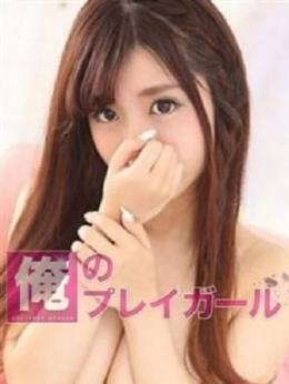れな 俺のプレイガール (松本発)