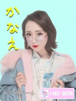 かなえ 俺の変態ペット (日立発)