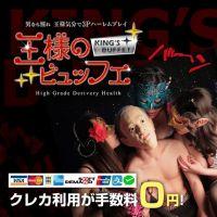 王様のBuffet (新大阪発)