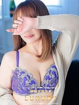 鮎川ななせ 奥様ブランド Luxury (八王子発)