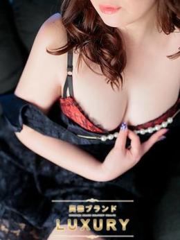 小柳ゆか 奥様ブランド Luxury (八王子発)