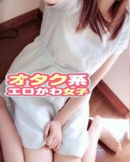 しゅん オタク系エロかわ女子 (朝霞発)