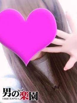 もあ 男の楽園☆厳選巨乳専門店☆ (掛川発)