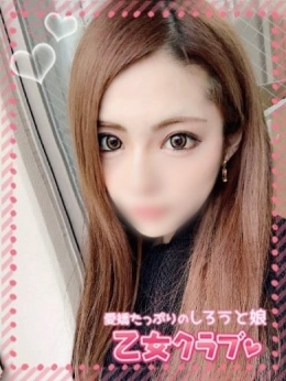 シオリ 乙女クラブ (小牧発)