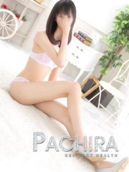 えり PACHIRA~パキラ~ (土浦発)