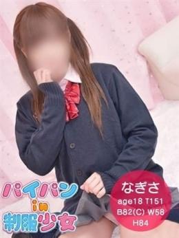 なぎさ パイパンin制服少女 (新宿発)