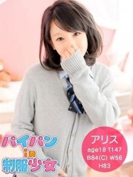 完全未経験・アリス パイパンin制服少女 (新宿発)