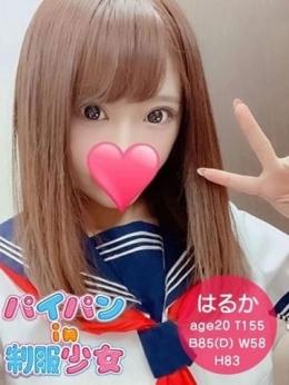 新人☆はるか パイパンin制服少女 (新宿発)
