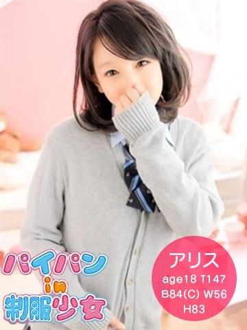 完全未経験・アリス パイパンin制服少女 (五反田発)