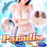Paradise (小倉発)