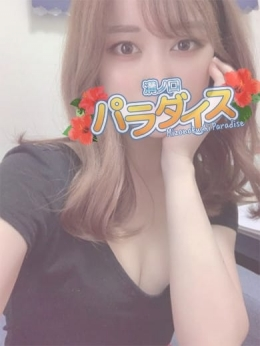 ねお 溝ノ口パラダイス (溝の口発)