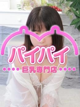ナオ パイパイ 巨乳専門店 (船橋発)