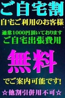 ☆ご自宅割☆ ぽちゃぽちゃパラダイス土浦店 (下妻発)
