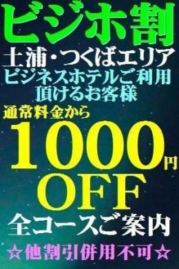 ☆ビジホ割☆ ぽちゃぽちゃパラダイス土浦店 (下妻発)