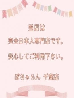 完全日本人専門店 ぽちゃらん千葉店 (栄町発)