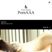 Porn AAA