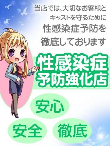☆性感染症予防強化店☆