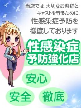 ☆性感染症予防強化店☆ ぱいぱんくらぶ (鶯谷発)