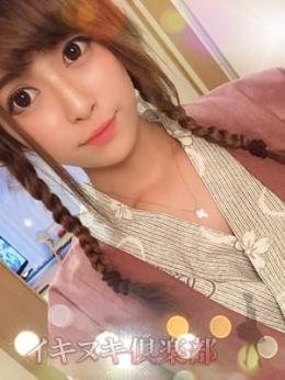 ゆの イキヌキ倶楽部 (土浦発)