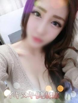 ゆいか イキヌキ倶楽部 (土浦発)