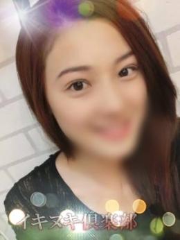 るな イキヌキ倶楽部 (土浦発)