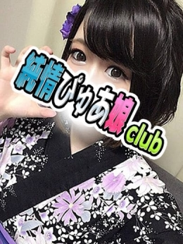ゆうか 純情ぴゅあ娘club (溝の口発)