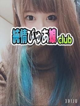 みい 純情ぴゅあ娘club (溝の口発)