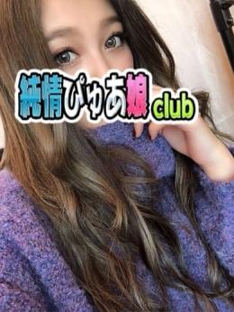 りお 純情ぴゅあ娘club (溝の口発)