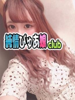 りの 純情ぴゅあ娘club (溝の口発)