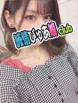 ももね 純情ぴゅあ娘club (溝の口発)