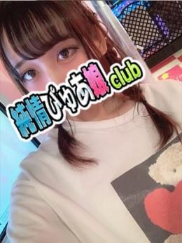 ゆうら 純情ぴゅあ娘club (溝の口発)