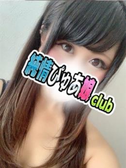 みのり 純情ぴゅあ娘club (溝の口発)