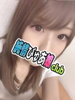 はる 純情ぴゅあ娘club (溝の口発)